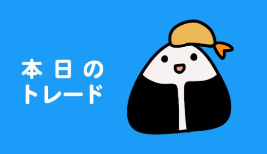 2020/06/01〜05トレードまとめ
